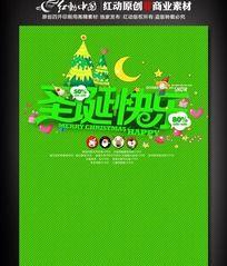商场圣诞节促销海报设计