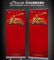 十一国庆购物节促销x展架