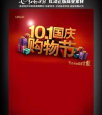 十一国庆购物节展板设计