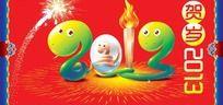 2013蛇年全家福 团圆贺岁PSD分层高清素材