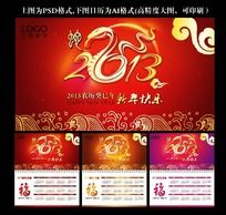 2013艺术字设计蛇年挂历设计