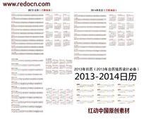 2013年日历挂历台历素材AI矢量日历日期下载