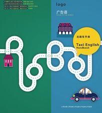 出租车手册封面设计