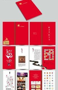 简洁大气 文化传媒企业宣传画册设计
