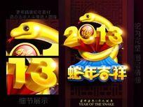 2013新年挂历封面模板