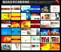 房地产画册多彩贵州城画册设计