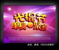 光棍节促销海报设计PSD分层素材