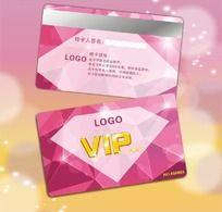 美容美发VIP钻石卡
