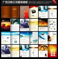 印刷公司画册 广告公司画册
