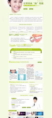 牙齿矫正专题 牙齿整形网站网页 PSD