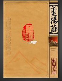 中国风重阳节素材
