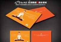 橘色瑜伽名片