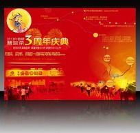 中国风茶叶店庆茶马古道海报PSD