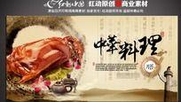 中国风美食展板素材