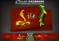 2013蛇年請柬設計