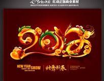 2013蛇年字体设计