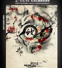 水墨中国风蛇年宣传海报