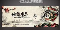 中国风蛇年公司企业员工表彰联欢会舞台背景设计