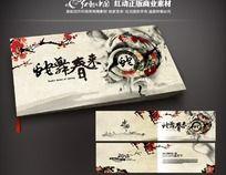 中国风蛇年企业贺卡设计