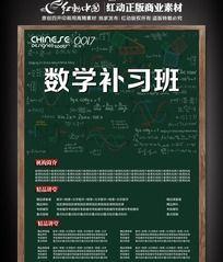 数学补习班招生海报设计