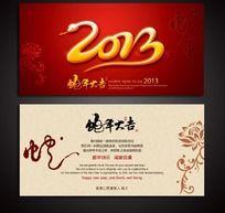 2013蛇年明信片 元旦贺卡设计