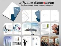 建筑企业宣传册