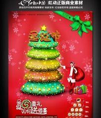 商场圣诞节打折促销海报设计