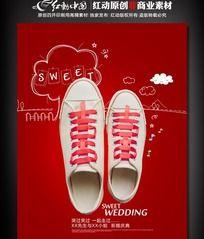 新婚庆典宣传海报
