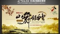 中国风2013工作动员大会暨新春员工同乐会舞台背景 PSD
