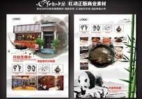 中国风餐饮宣传单设计