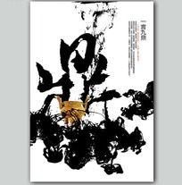 墨迹 中国风 一言九鼎 诚信展板挂画设计