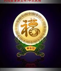 蛇年福字 PSD