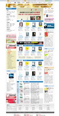 电子商城网站