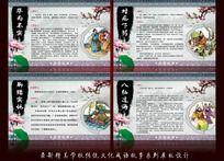 中华传统文化中国风学校教育展板成语故事