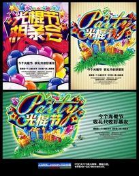 2012光棍节海报