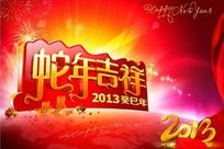 2013蛇年素材新年元旦背景