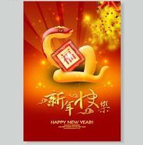 2013年蛇年新年快乐海报设计PSD分层素材