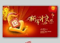 2013年蛇年新年快乐舞台背景设计PSD分层素材