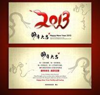 蛇年贺卡新年明信片