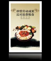 珍惜粮食食堂宣传挂图