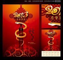2013蛇年海报设计