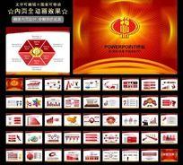红色税务国税地税会议报告总结PPT幻灯片