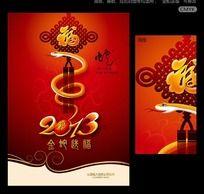 2013年蛇年宣传海报设计