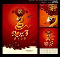 2013蛇年海报挂历封面设计
