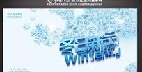 冬季新款上市活动背景设计