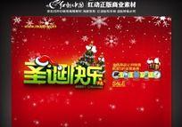 圣诞快乐超市促销海报