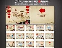中国风2013蛇年ppt素材 ppt