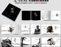 中国风文化画册图片