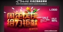 周年店庆5折促销海报