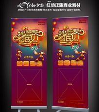 2013蛇年年货促销x展架